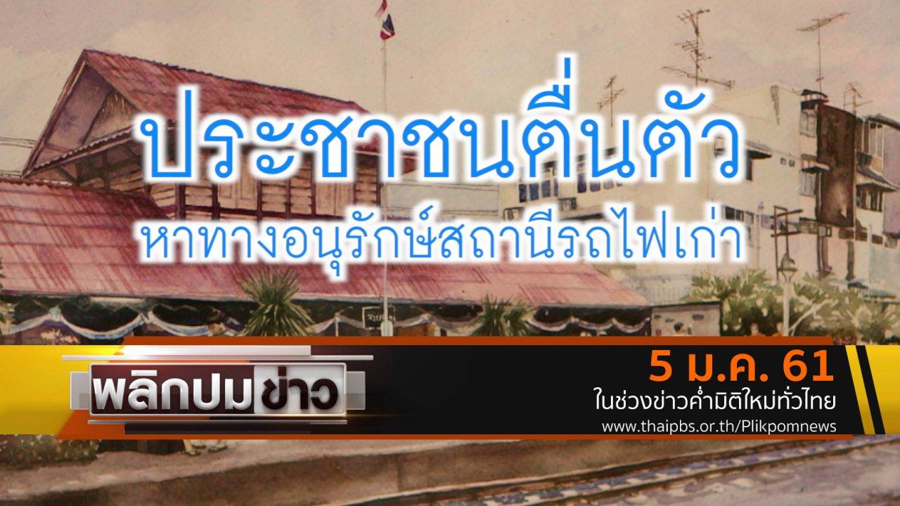 พลิกปมข่าว - ประชาชนตื่นตัว หาทางอนุรักษ์สถานีรถไฟเก่า