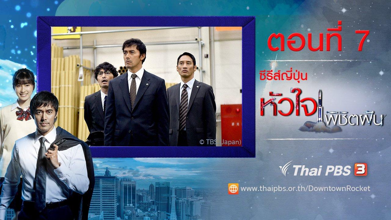 ซีรีส์ญี่ปุ่น หัวใจพิชิตฝัน - Downtown Rocket : ตอนที่ 7