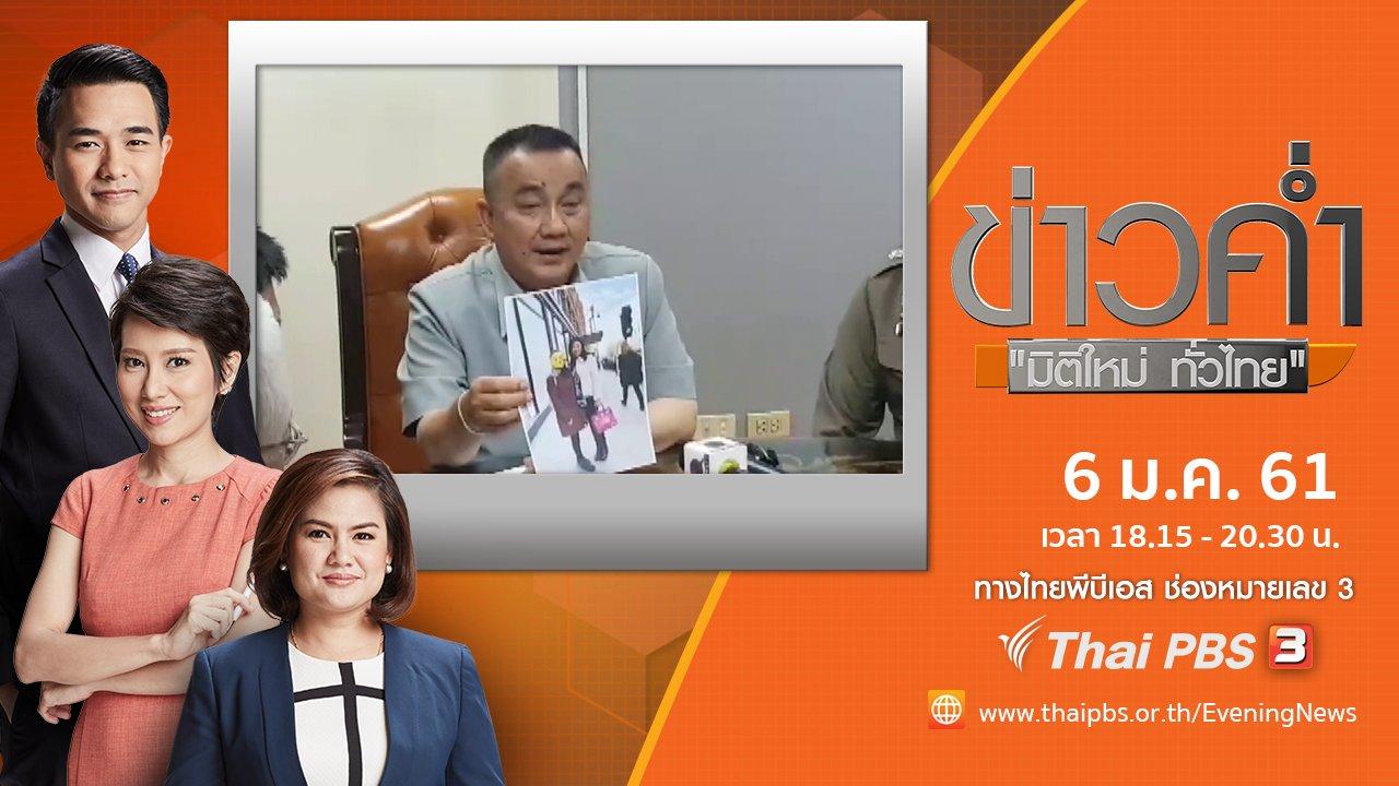 ข่าวค่ำ มิติใหม่ทั่วไทย - ประเด็นข่าว (6 ม.ค. 61)