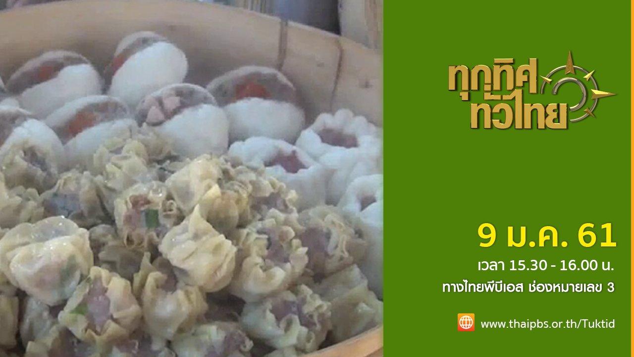 ทุกทิศทั่วไทย - ประเด็นข่าว (9 ม.ค. 61)