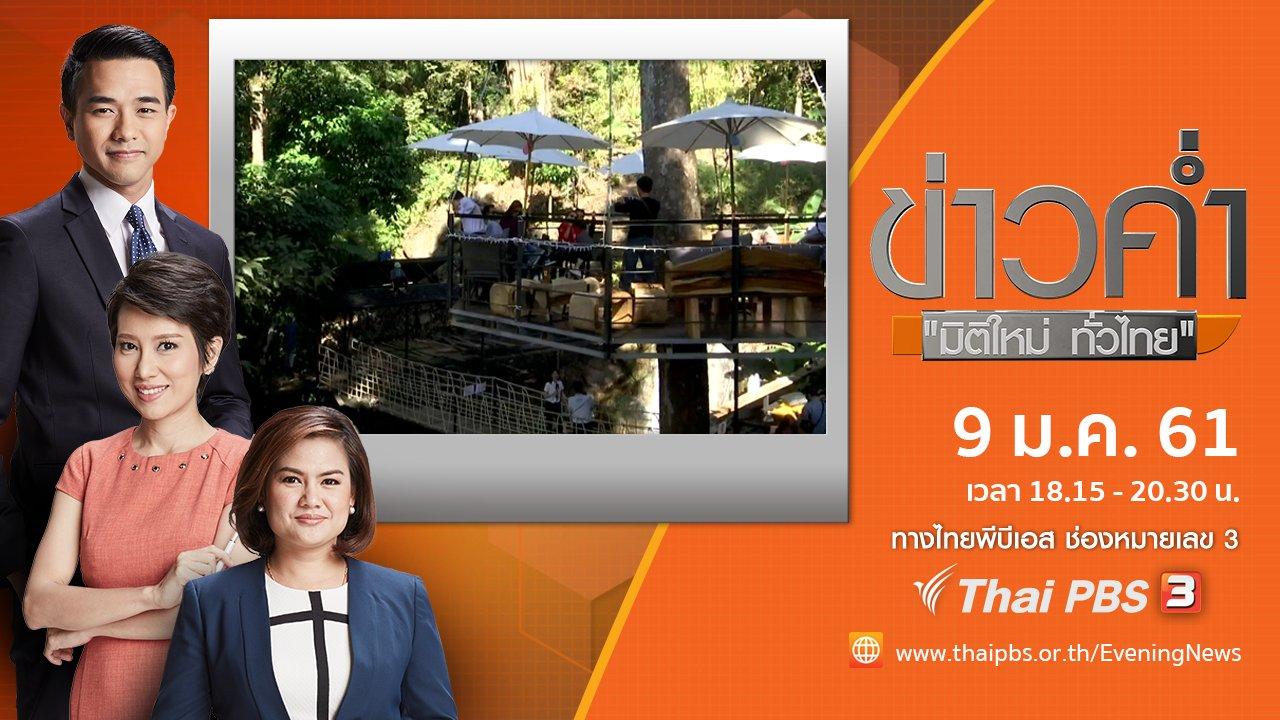 ข่าวค่ำ มิติใหม่ทั่วไทย - ประเด็นข่าว (9 ม.ค. 61)