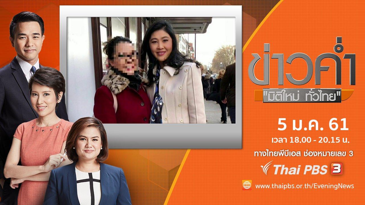ข่าวค่ำ มิติใหม่ทั่วไทย - ประเด็นข่าว (5 ม.ค. 61)