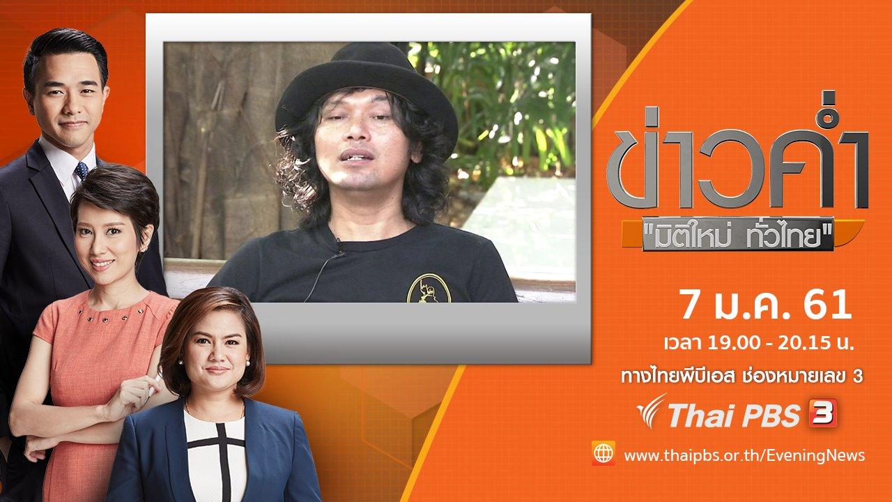 ข่าวค่ำ มิติใหม่ทั่วไทย - ประเด็นข่าว (7 ม.ค. 61)