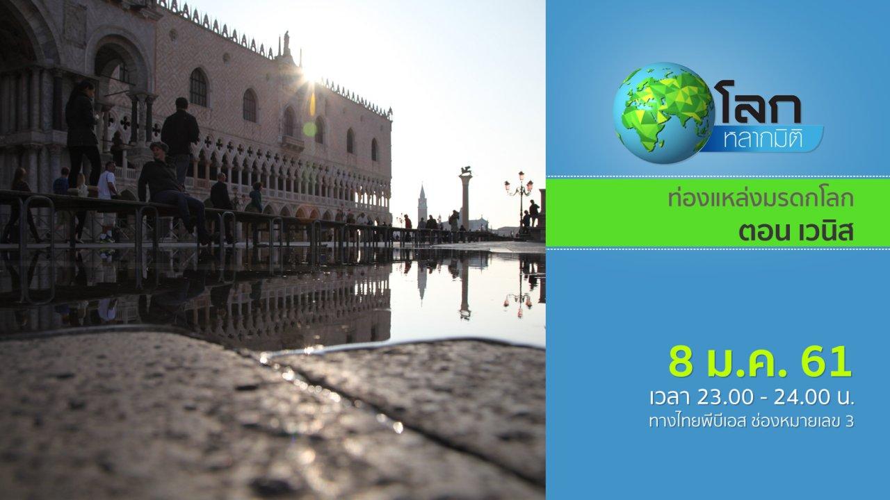 โลกหลากมิติ - ท่องแหล่งมรดกโลก ตอน เวนิส