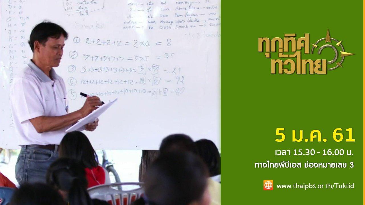 ทุกทิศทั่วไทย - ประเด็นข่าว (8 ม.ค. 61)