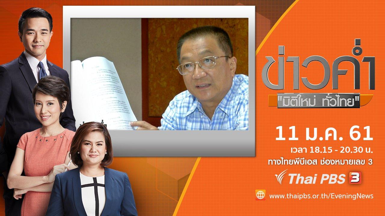 ข่าวค่ำ มิติใหม่ทั่วไทย - ประเด็นข่าว (11 ม.ค. 61)