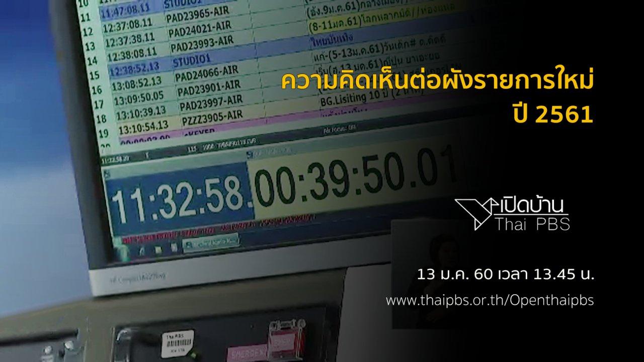 เปิดบ้าน Thai PBS - ความคิดเห็นต่อผังรายการใหม่ปี 2561