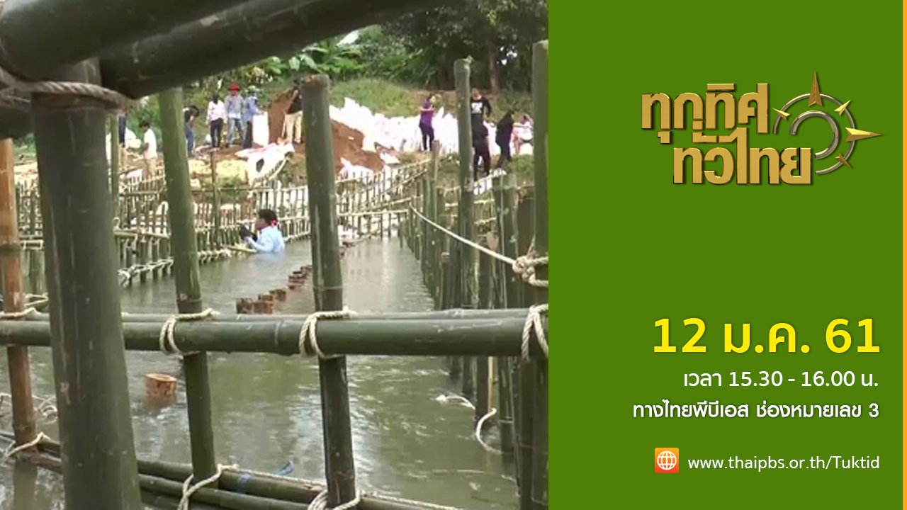 ทุกทิศทั่วไทย - ประเด็นข่าว (12 ม.ค. 61)