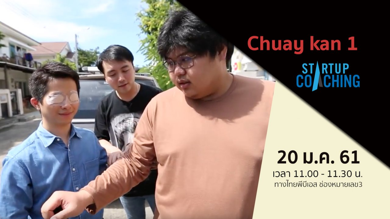 Startup - ตอนที่ 12 : Chuay kan 1