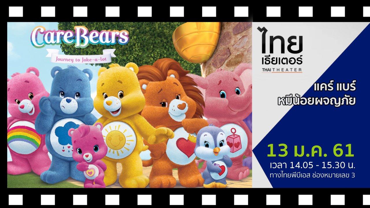 ไทยเธียเตอร์ - Care Bears Journey to Joke-A-lot  แคร์ แบร์ หมีน้อยผจญภัย