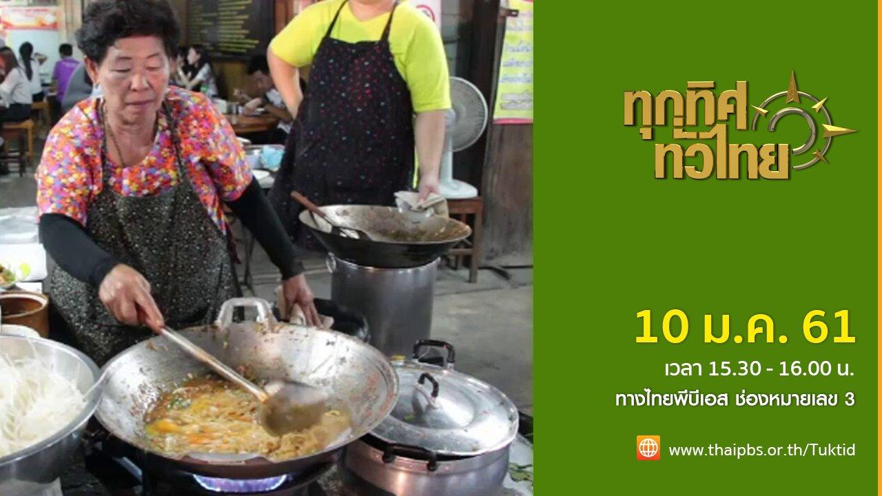 ทุกทิศทั่วไทย - ประเด็นข่าว (10 ม.ค. 61)