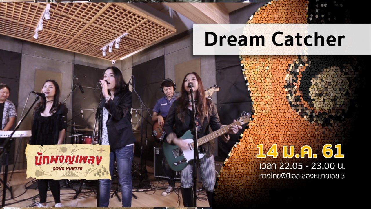 นักผจญเพลง - Dream Catcher