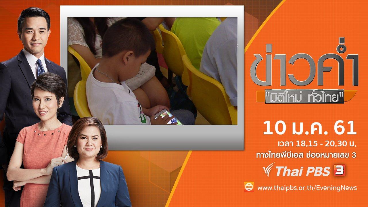 ข่าวค่ำ มิติใหม่ทั่วไทย - ประเด็นข่าว (10 ม.ค. 61)