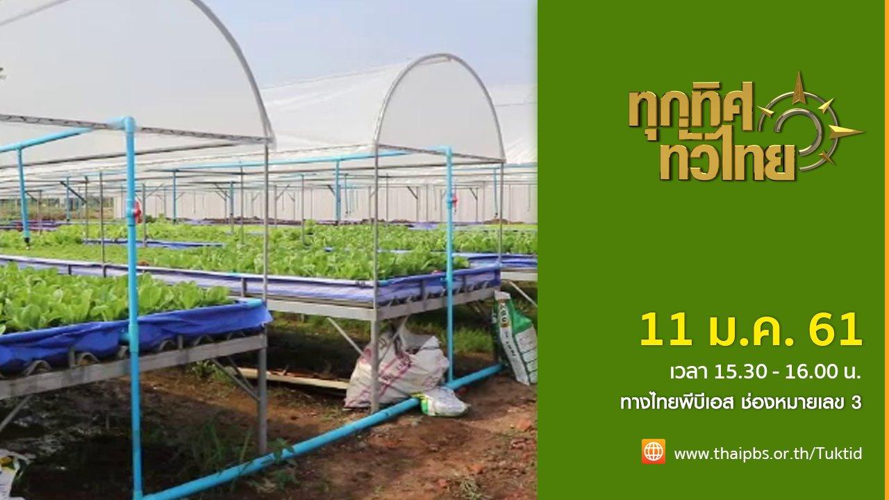 ทุกทิศทั่วไทย - ประเด็นข่าว (11 ม.ค. 61)