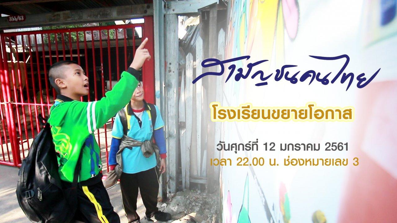 สามัญชนคนไทย - โรงเรียนขยายโอกาส