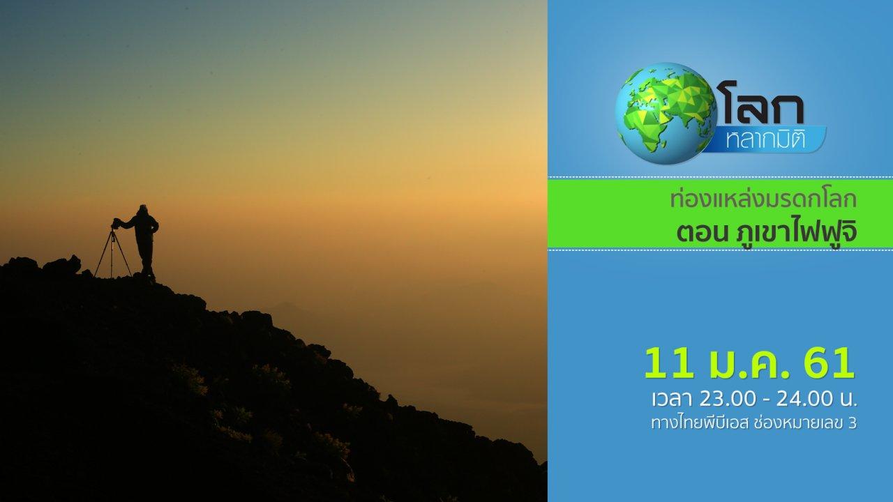 โลกหลากมิติ - ท่องแหล่งมรดกโลก ตอน ภูเขาไฟฟูจิ