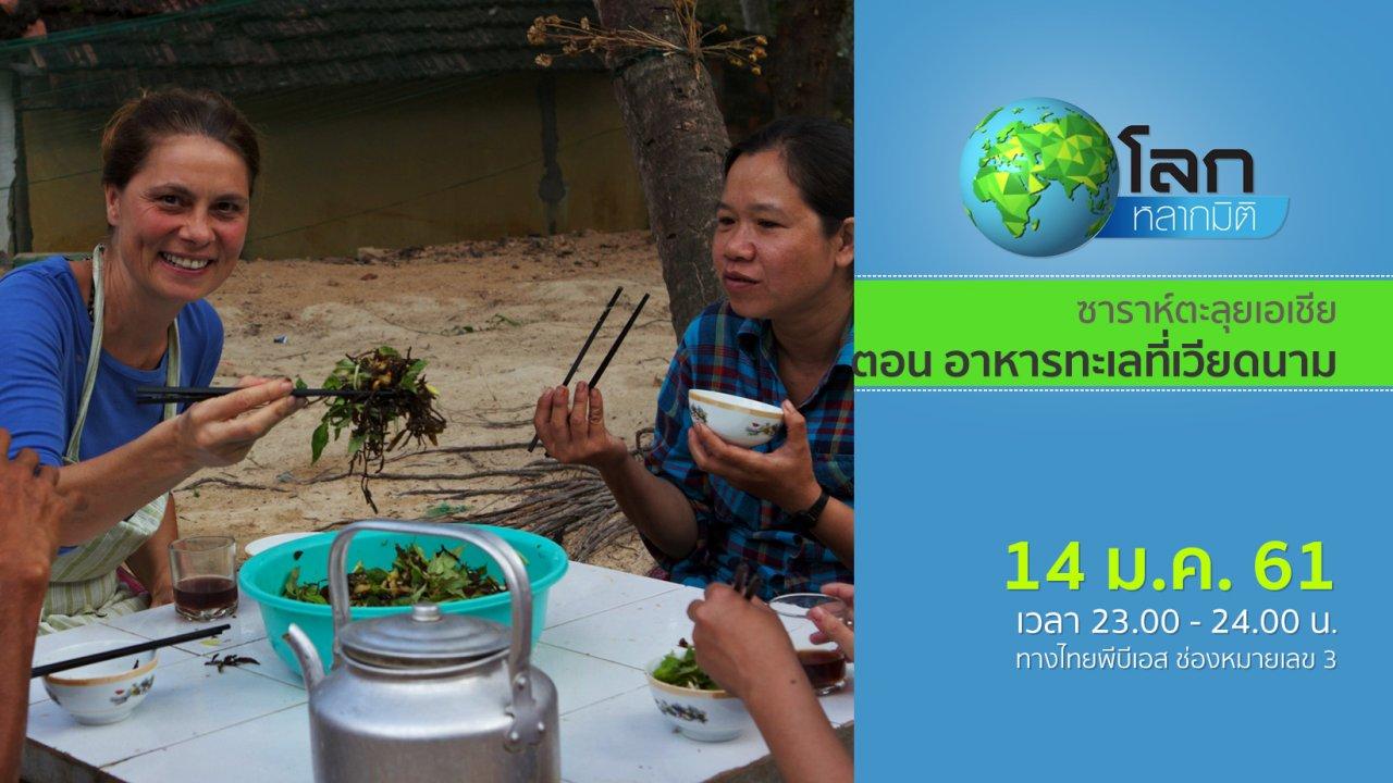 โลกหลากมิติ - ซาราห์ตะลุยเอเชีย ตอน อาหารทะเลที่เวียดนาม