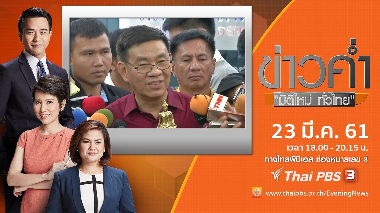 ข่าวค่ำ มิติใหม่ทั่วไทย - ประเด็นข่าว ( 23 มี.ค. 61)