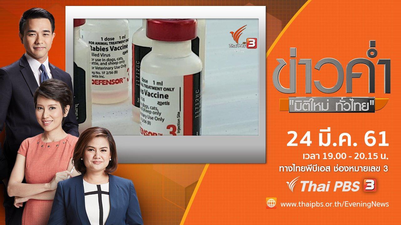ข่าวค่ำ มิติใหม่ทั่วไทย - ประเด็นข่าว ( 24 มี.ค. 61)