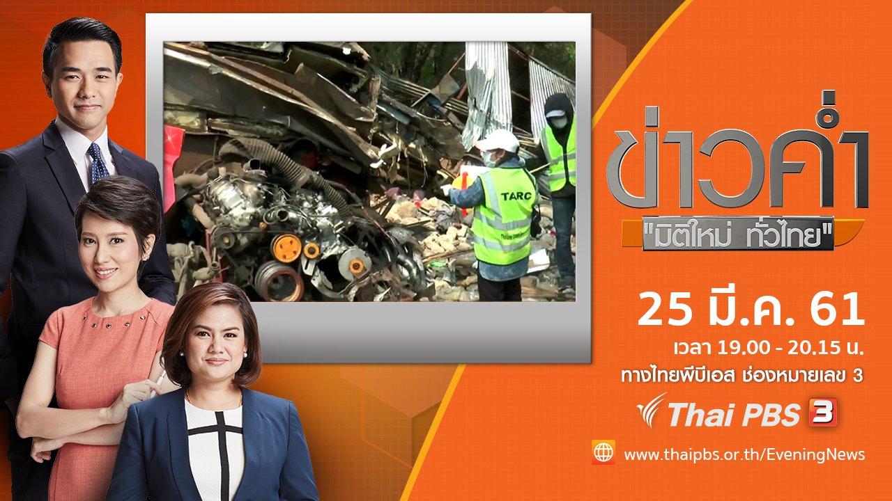 ข่าวค่ำ มิติใหม่ทั่วไทย - ประเด็นข่าว ( 25 มี.ค. 61)