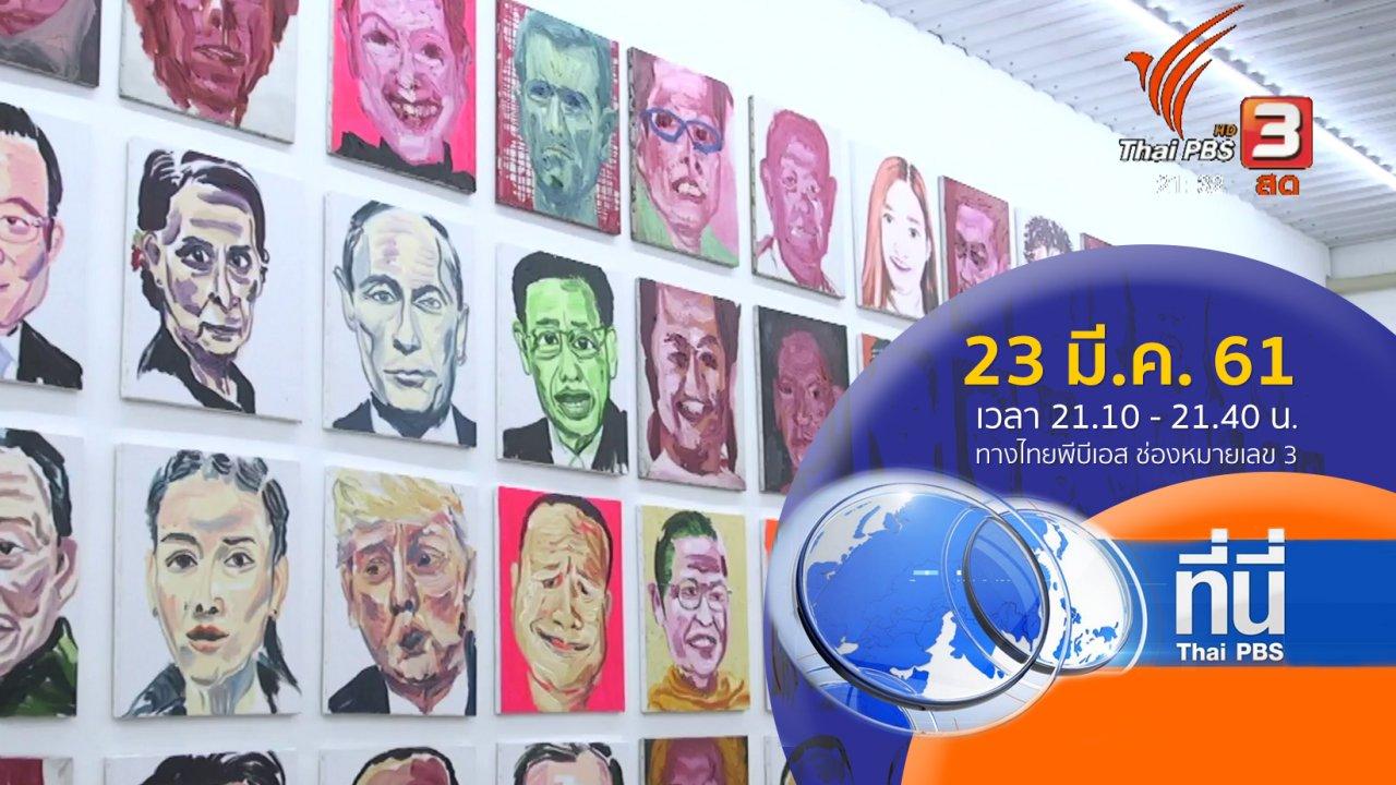 ที่นี่ Thai PBS - ประเด็นข่าว (23 มี.ค. 61)