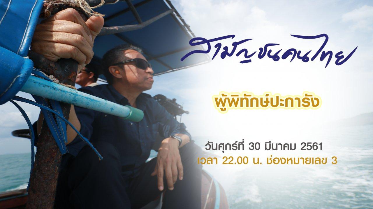 สามัญชนคนไทย - ผู้พิทักษ์ปะการัง