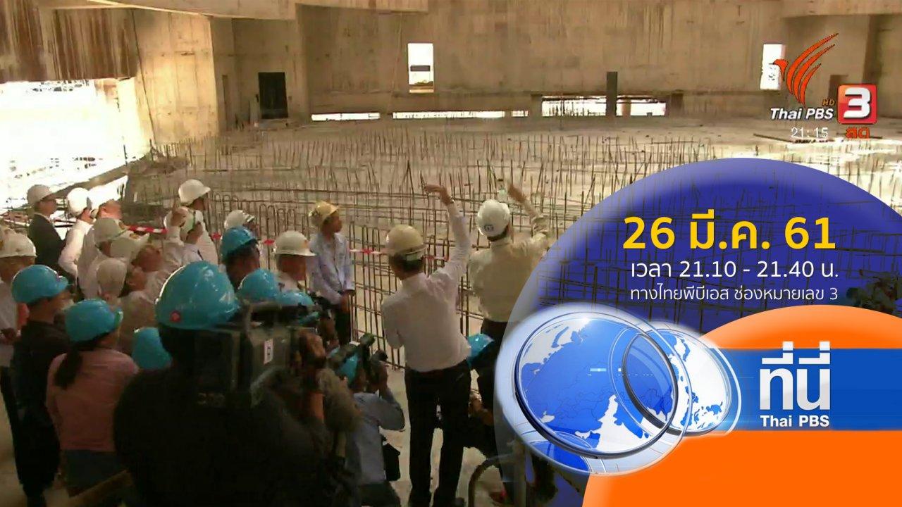 ที่นี่ Thai PBS - ประเด็นข่าว (26 มี.ค. 61)