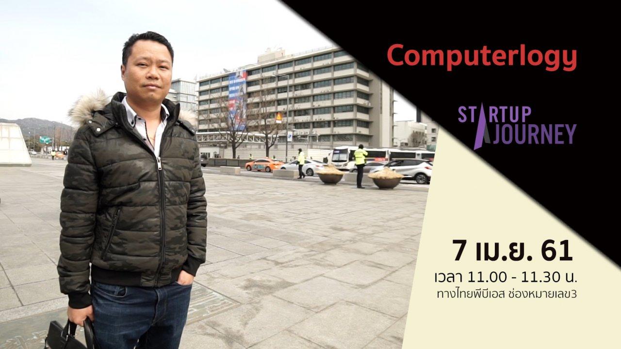 Startup - Computerlogy