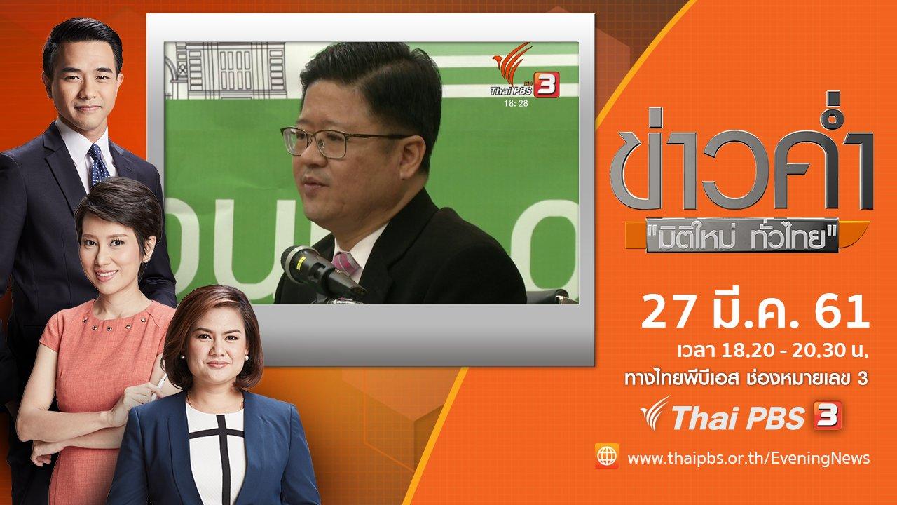 ข่าวค่ำ มิติใหม่ทั่วไทย - ประเด็นข่าว ( 27 มี.ค. 61)