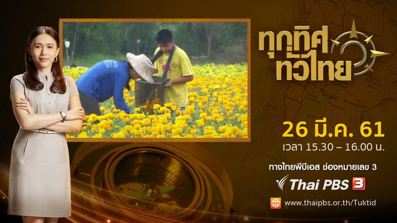 ทุกทิศทั่วไทย - ประเด็นข่าว ( 26 มี.ค. 61)