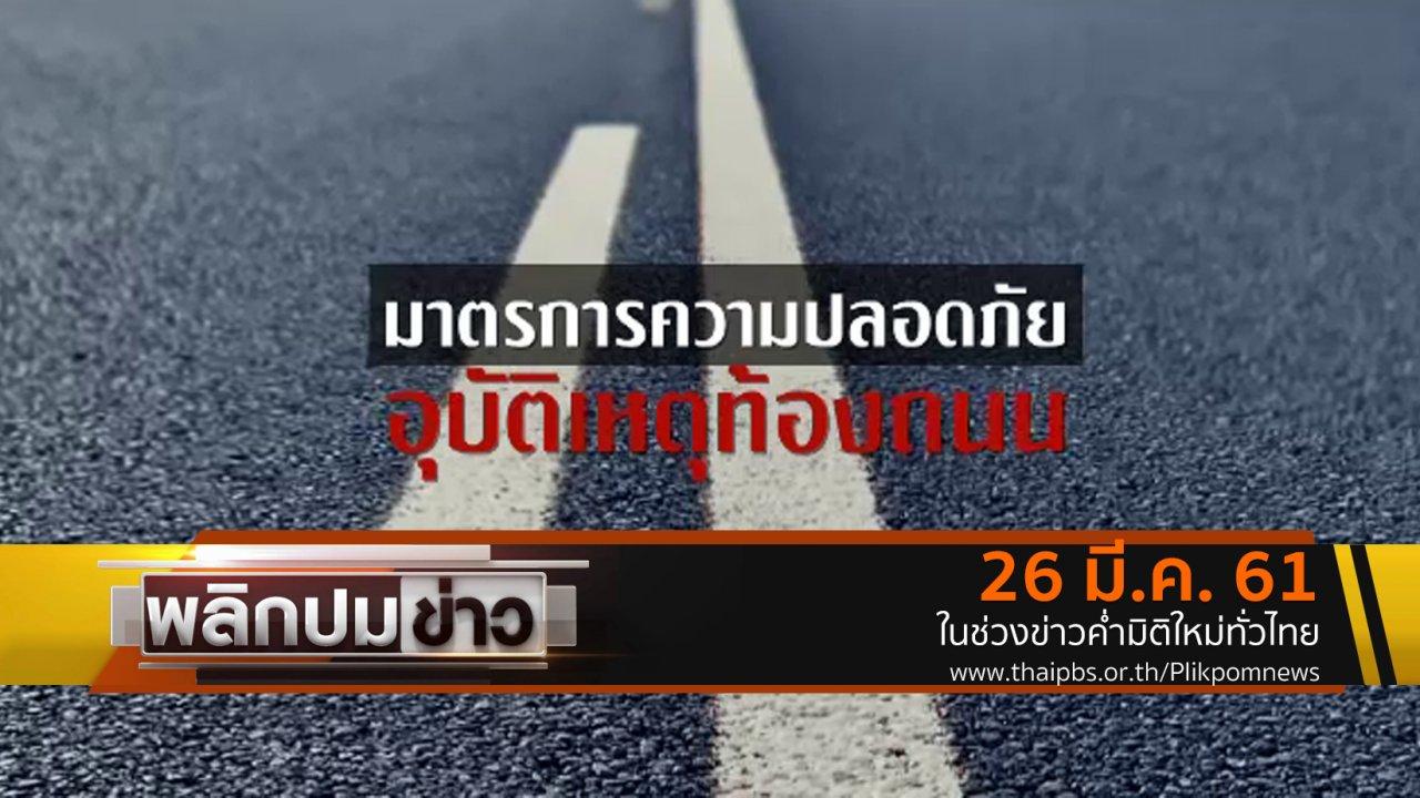 พลิกปมข่าว - มาตรการความปลอดภัยอุบัติเหตุท้องถนน