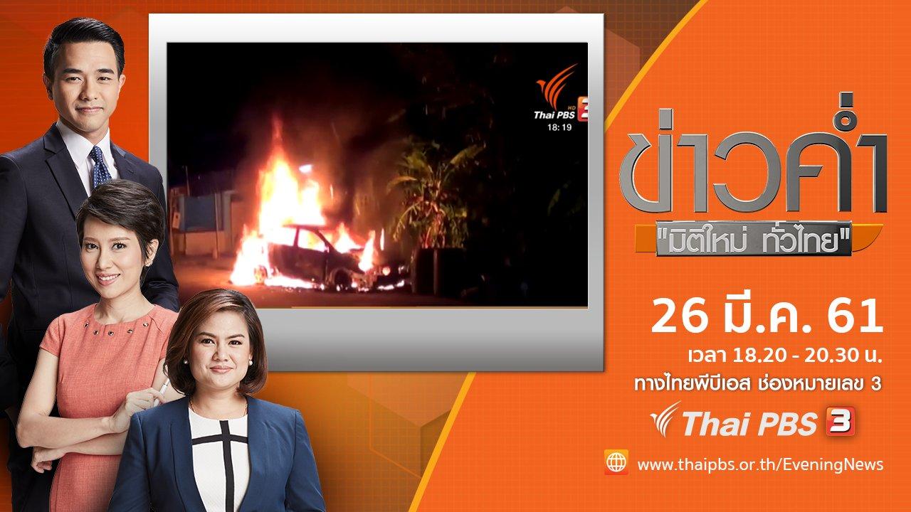 ข่าวค่ำ มิติใหม่ทั่วไทย - ประเด็นข่าว ( 26 มี.ค. 61)