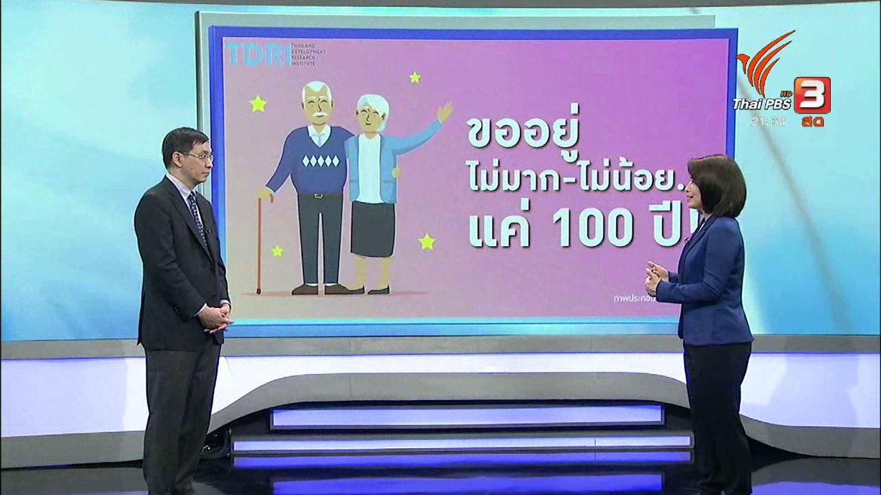 คิดยกกำลัง 2 - เตรียมตัวรับสังคมผู้สูงอายุในไทย