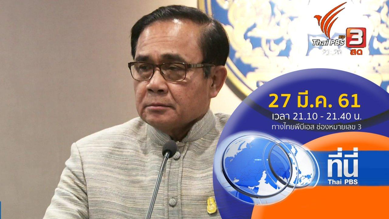 ที่นี่ Thai PBS - ประเด็นข่าว (27 มี.ค. 61)