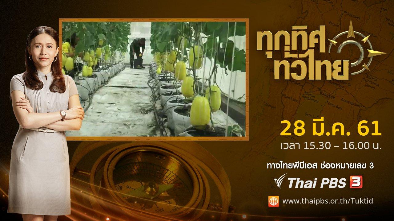 ทุกทิศทั่วไทย - ประเด็นข่าว ( 28 มี.ค. 61)