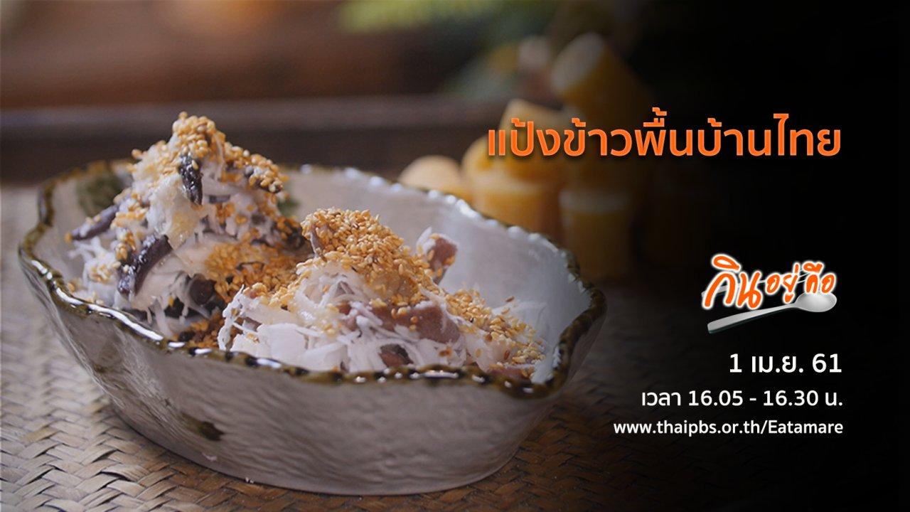 กินอยู่...คือ - แป้งข้าวพื้นบ้านไทย