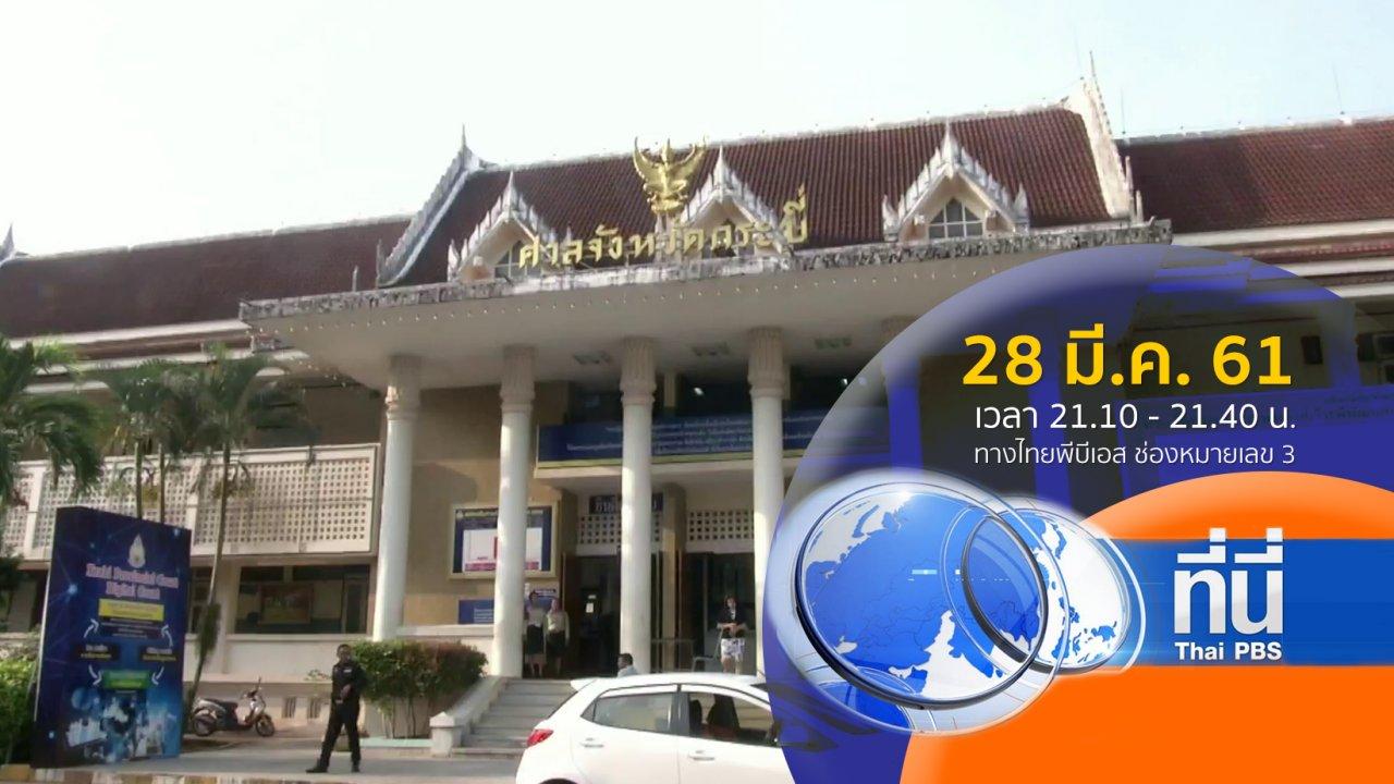 ที่นี่ Thai PBS - ประเด็นข่าว (28 มี.ค. 61)