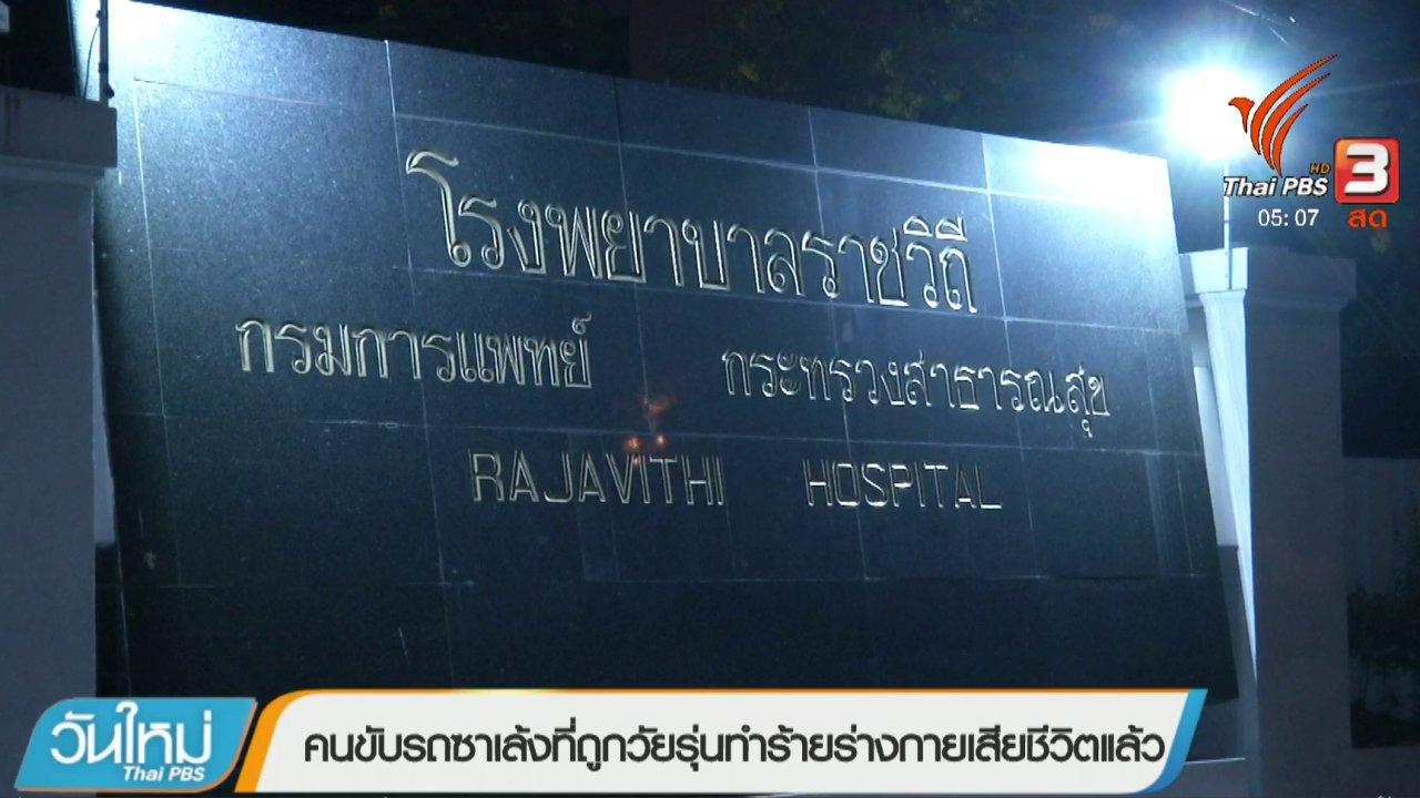วันใหม่  ไทยพีบีเอส - ประเด็นข่าว (30 มี.ค. 61)