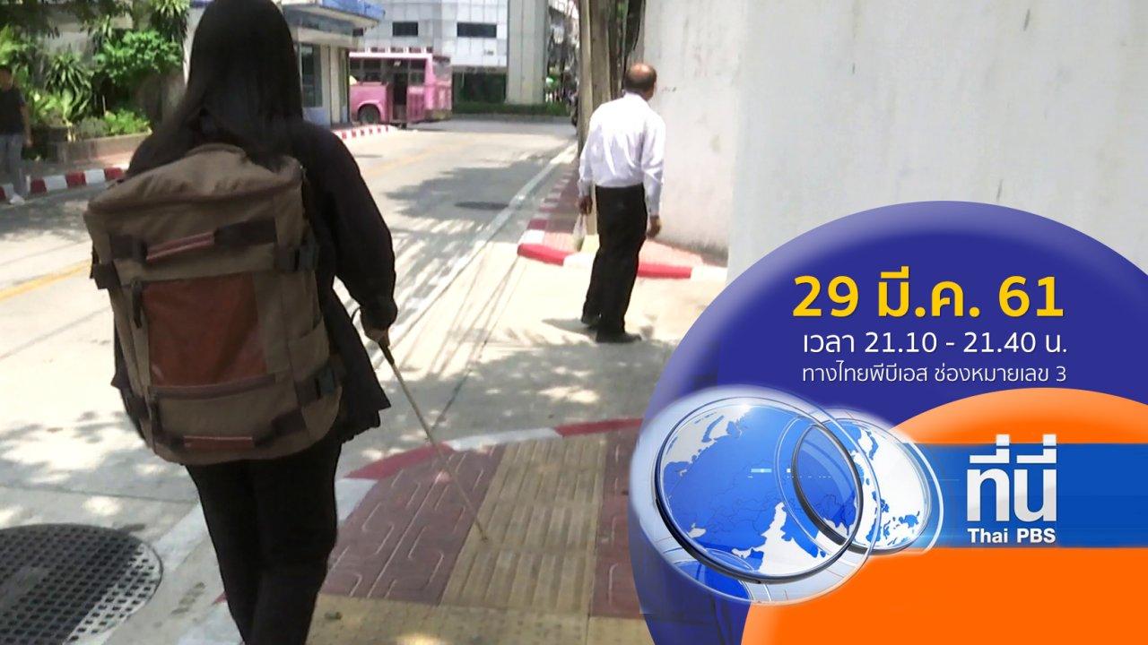 ที่นี่ Thai PBS - ประเด็นข่าว (29 มี.ค. 61)