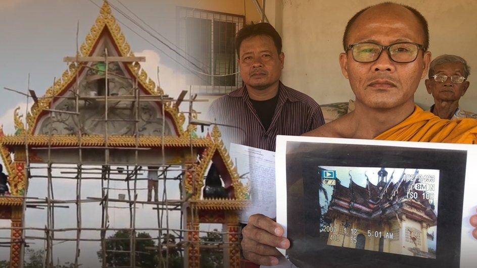 สถานีประชาชน - เจ้าอาวาสวัด จ.ปราจีนบุรี - จ.สระแก้ว ถูกผู้รับเหมาเชิดเงินค่าก่อสร้างหนี เสียหาย 5 แสนบาท