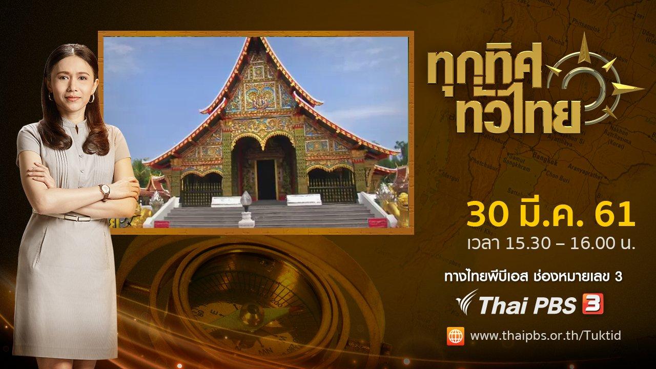 ทุกทิศทั่วไทย - ประเด็นข่าว ( 30 มี.ค. 61)