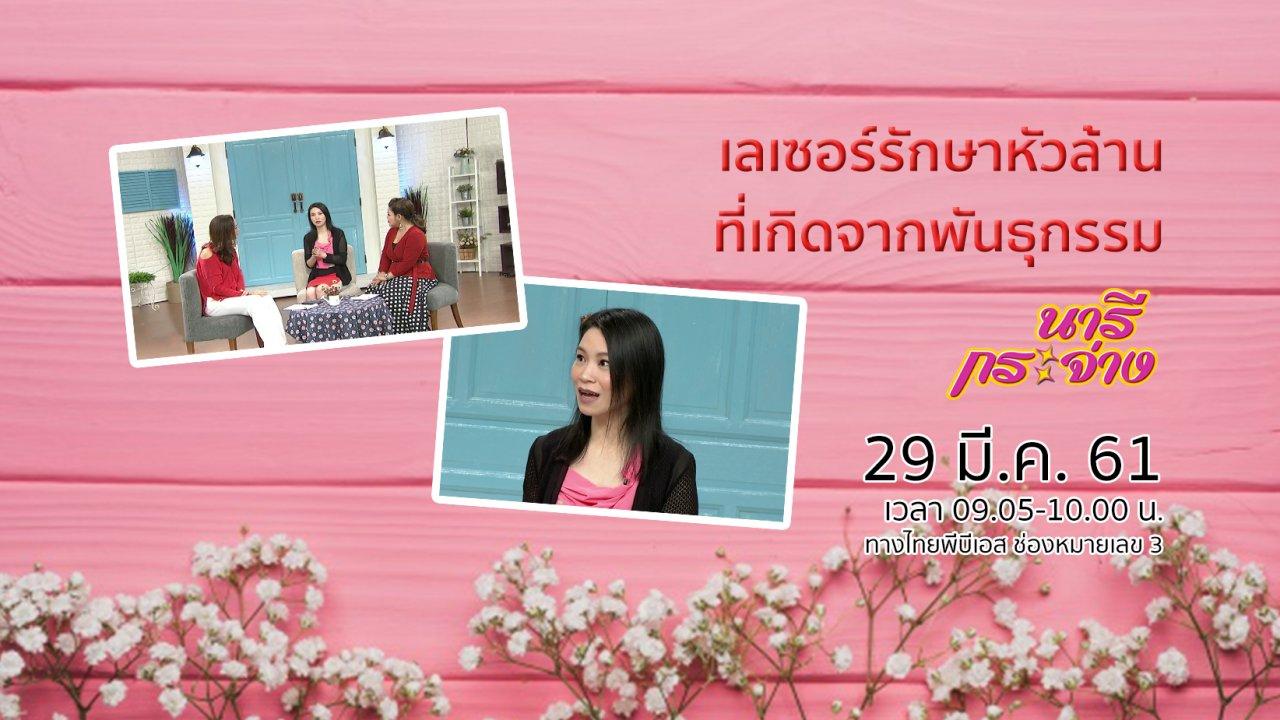 นารีกระจ่าง - แพทย์หญิงไทยคว้าที่ 1 งานวิจัยใช้เลเซอร์รักษาหัวล้านที่เกิดจากพันธุกรรม