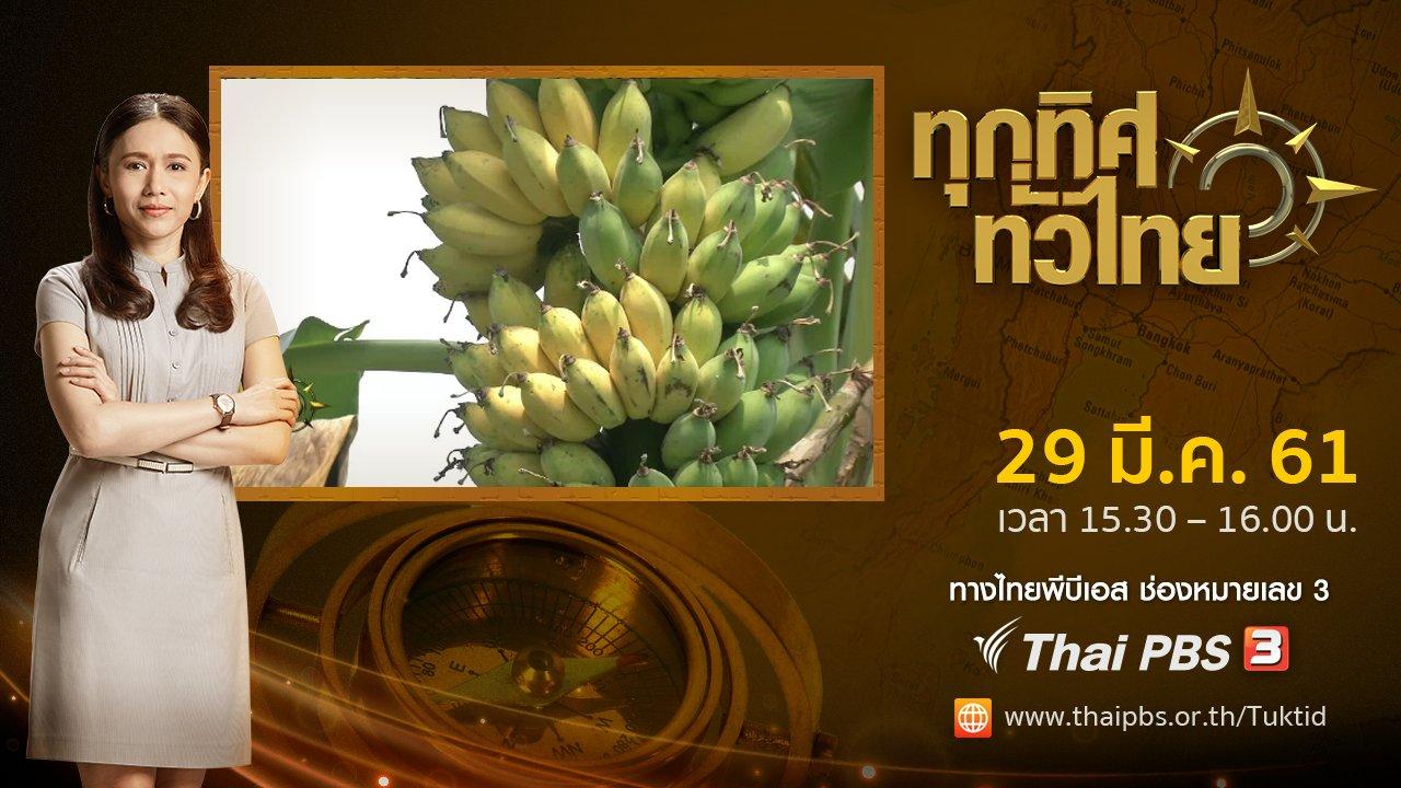 ทุกทิศทั่วไทย - ประเด็นข่าว ( 29 มี.ค. 61)