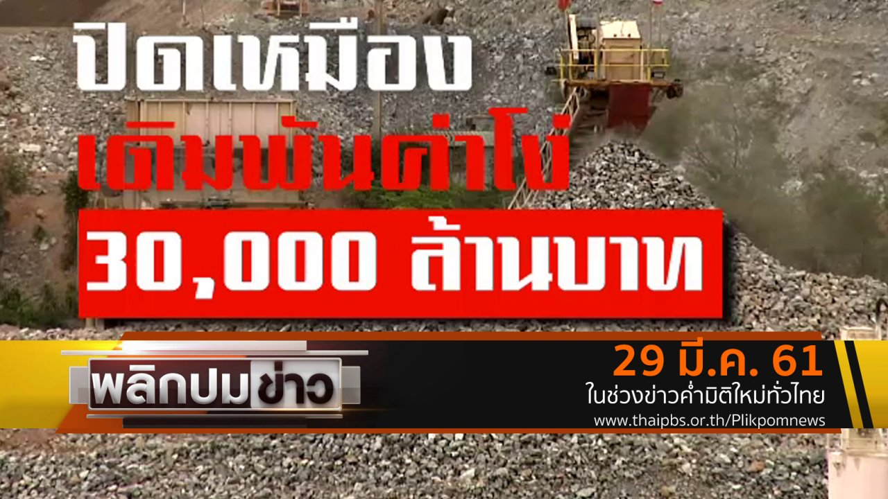 พลิกปมข่าว - ปิดเหมืองเดิมพันค่าโง่ 30,000 ล้านบาท