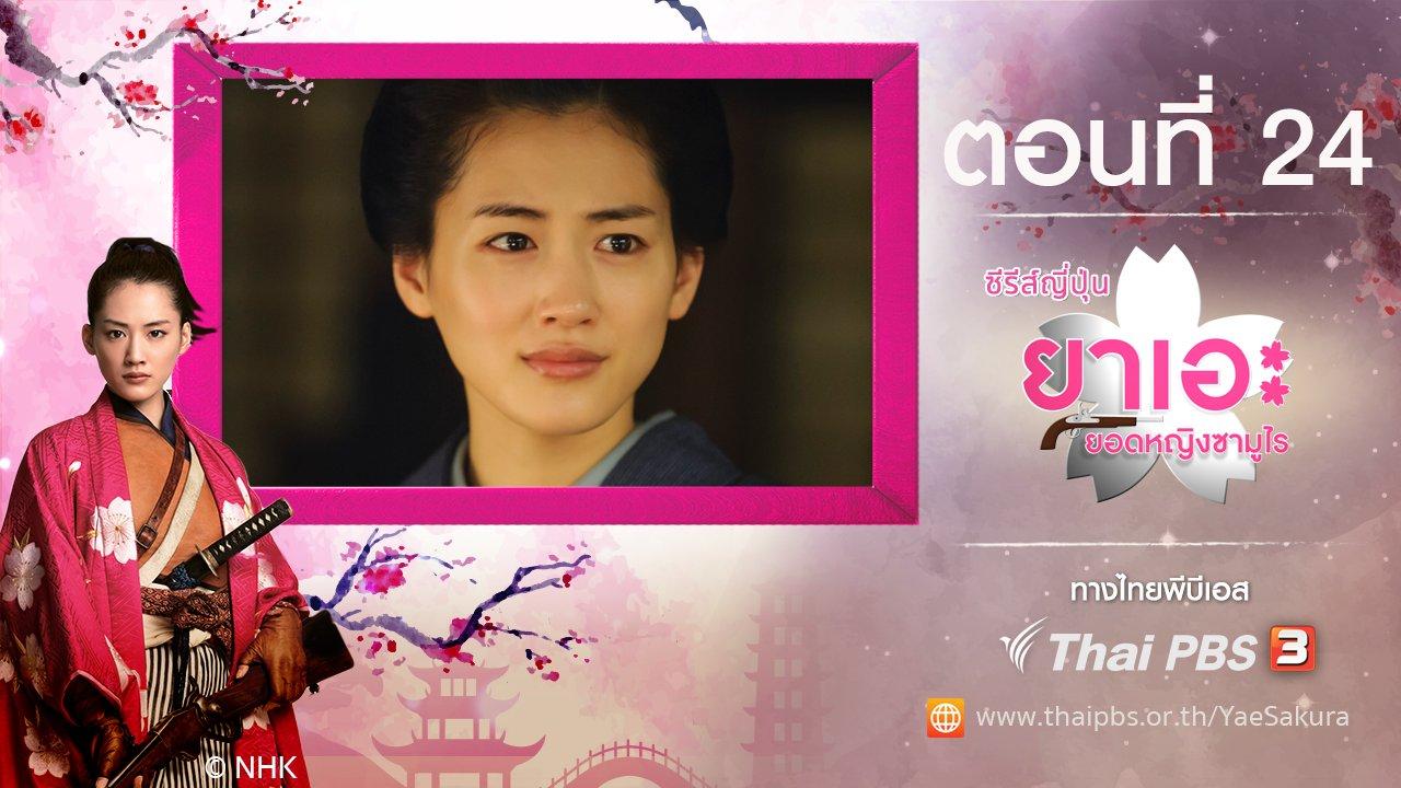ซีรีส์ญี่ปุ่น ยาเอะ ยอดหญิงซามูไร - Yae's Sakura : ตอนที่ 24