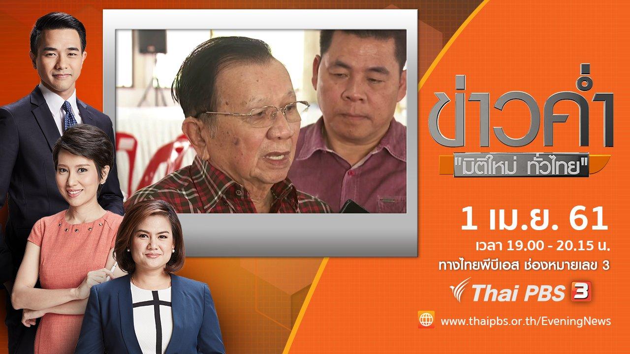 ข่าวค่ำ มิติใหม่ทั่วไทย - ประเด็นข่าว ( 1 เม.ย. 61)