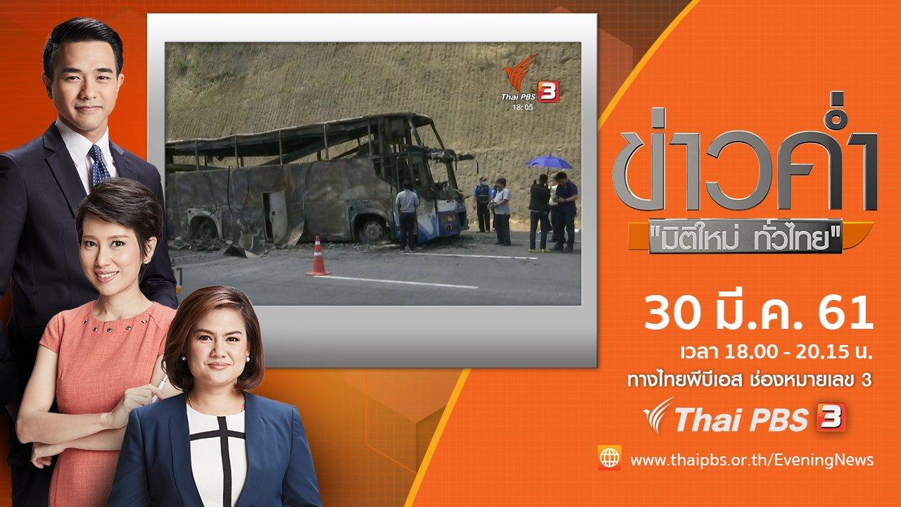 ข่าวค่ำ มิติใหม่ทั่วไทย - ประเด็นข่าว ( 30 มี.ค. 61)