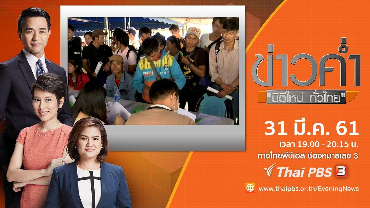 ข่าวค่ำ มิติใหม่ทั่วไทย - ประเด็นข่าว ( 31 มี.ค. 61)