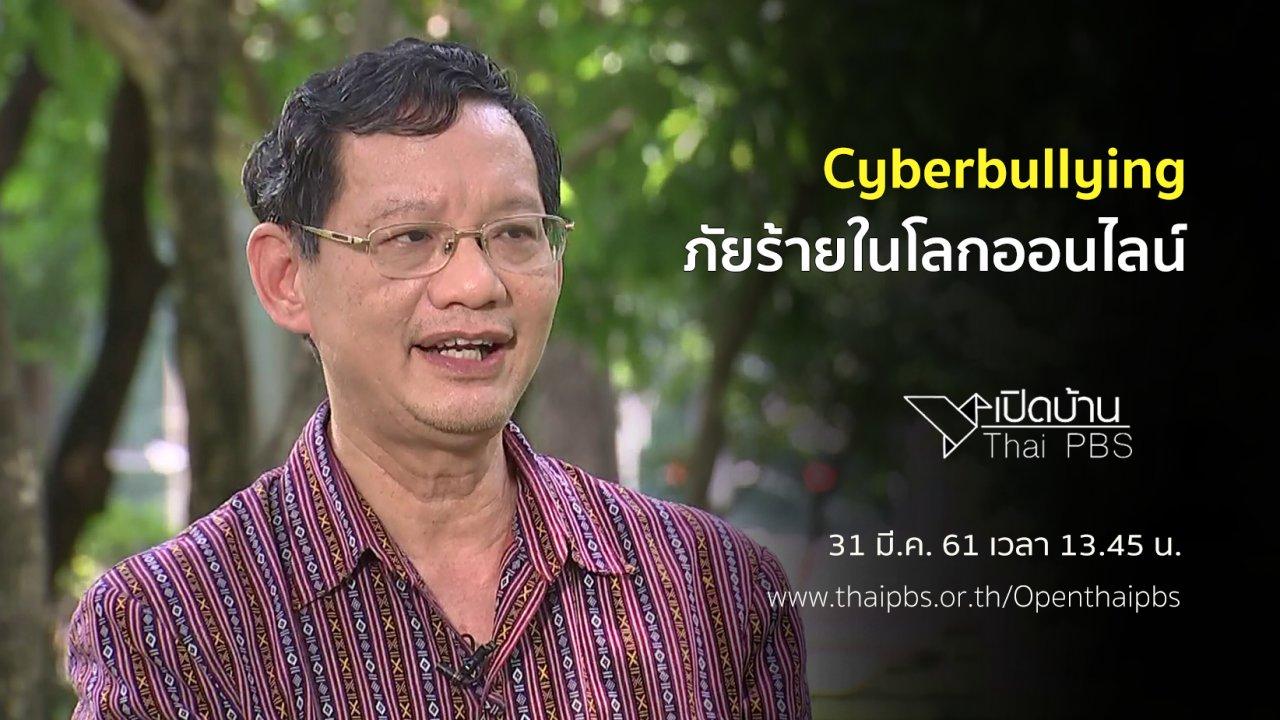 เปิดบ้าน Thai PBS - Cyberbullying ภัยร้ายในโลกออนไลน์