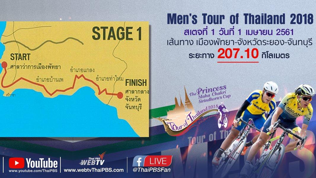 ทัวร์ ออฟ ไทยแลนด์ - Men's Tour of Thailand 2018 : สเตจที่ 1